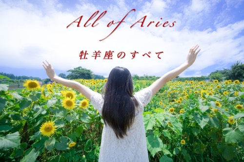 All of Aries 牡羊座のすべて 2020年下半期星予報つき