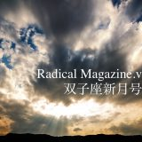 Radical Magazine vol.54 双子座新月号