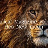 Radical Magazine vol.60 獅子座新月