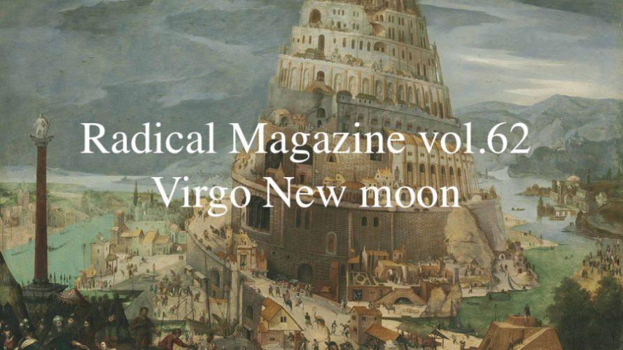 Radical Magazine vol.62 乙女座新月号