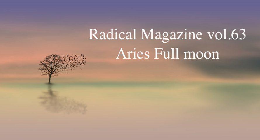 Radical Magazine vol.63 牡羊座満月号