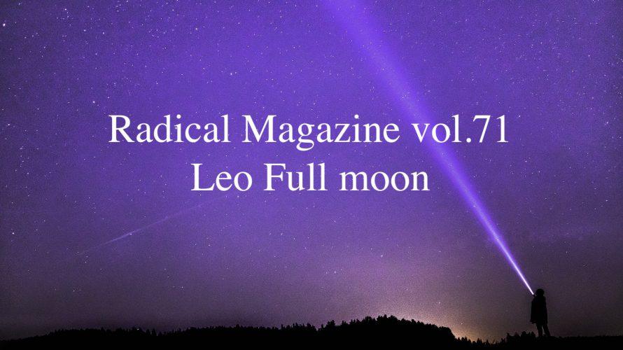 Radical Magazine vol.71 獅子座満月号