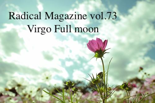 Radical Magazine vol.73 乙女座満月号 2021年2月27日の満月