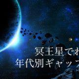 冥王星でわかる、年代別社内ジェネレーションギャップとは?