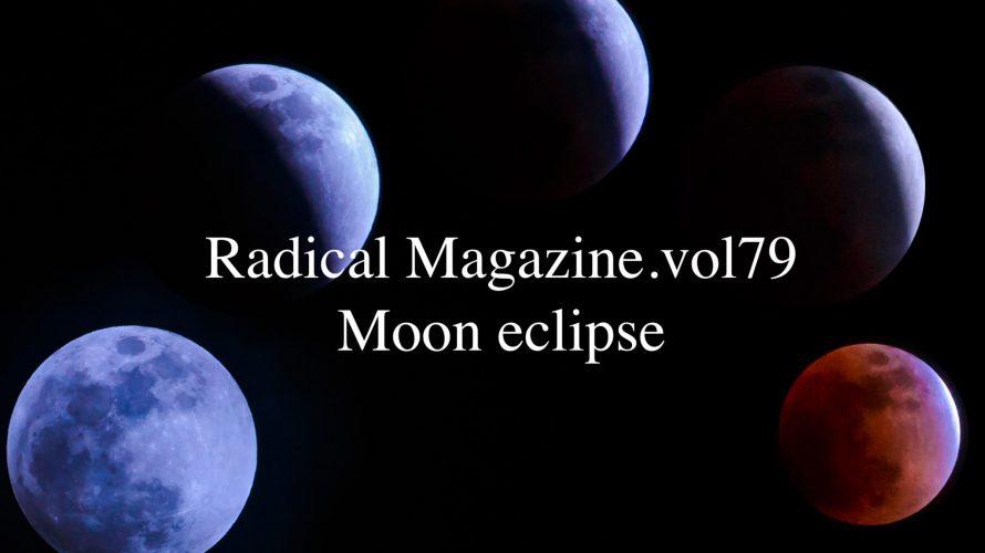 Radical Magazine vol.79 満月号 2021年5月12日