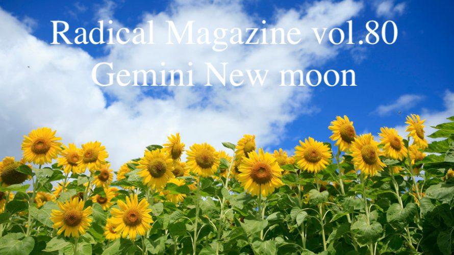 Radical Magazine vol.80 双子座新月号 2021年6月10日