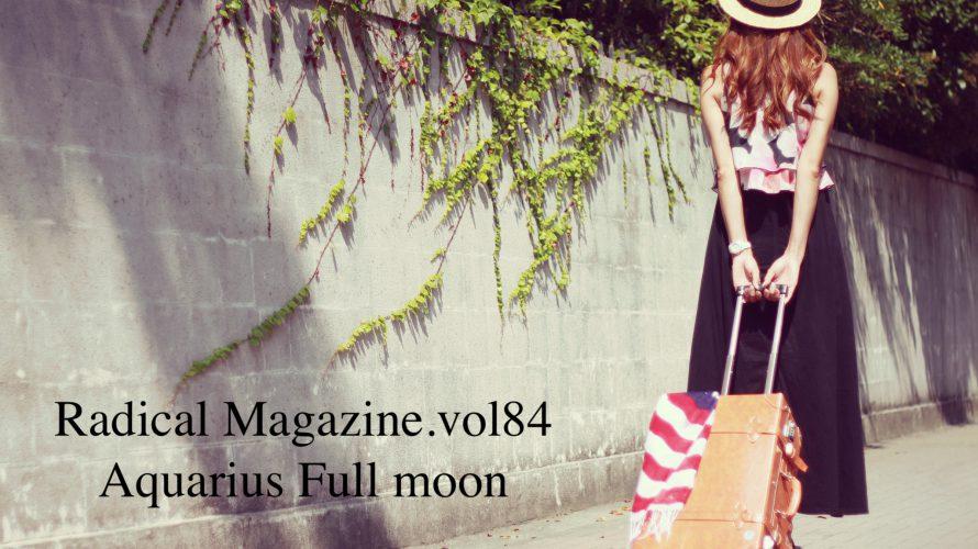 Radical Magazine vol.84 水瓶座満月号 2021年7月24日