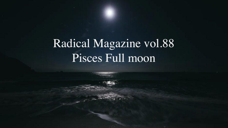 Radical Magazine vol.88 魚座満月号 2021年9月21日